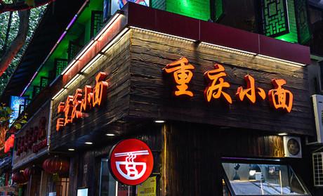 重庆小面店