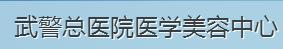 北京武警总医院美容整形中心