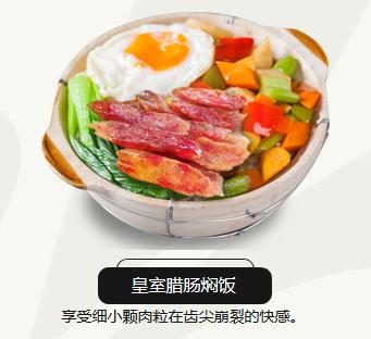 焖范儿·三汁焖饭香肠焖饭
