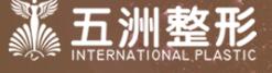 重庆五洲整形美容