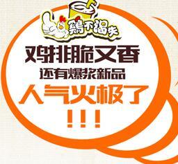 鸡不渴失小吃品牌logo