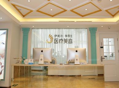 北京美再生美容诊所