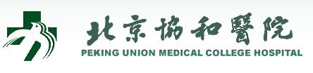 北京協和醫院