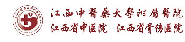 江西省中医院(江西省中医药大学附属医院)