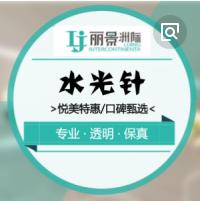 北京丽景洲际医疗美容