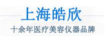 上海美容仪器