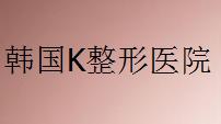 韓國K整形醫院