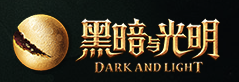 黑暗与光明