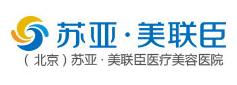 北京蘇亞美聯臣美容醫院有限公司