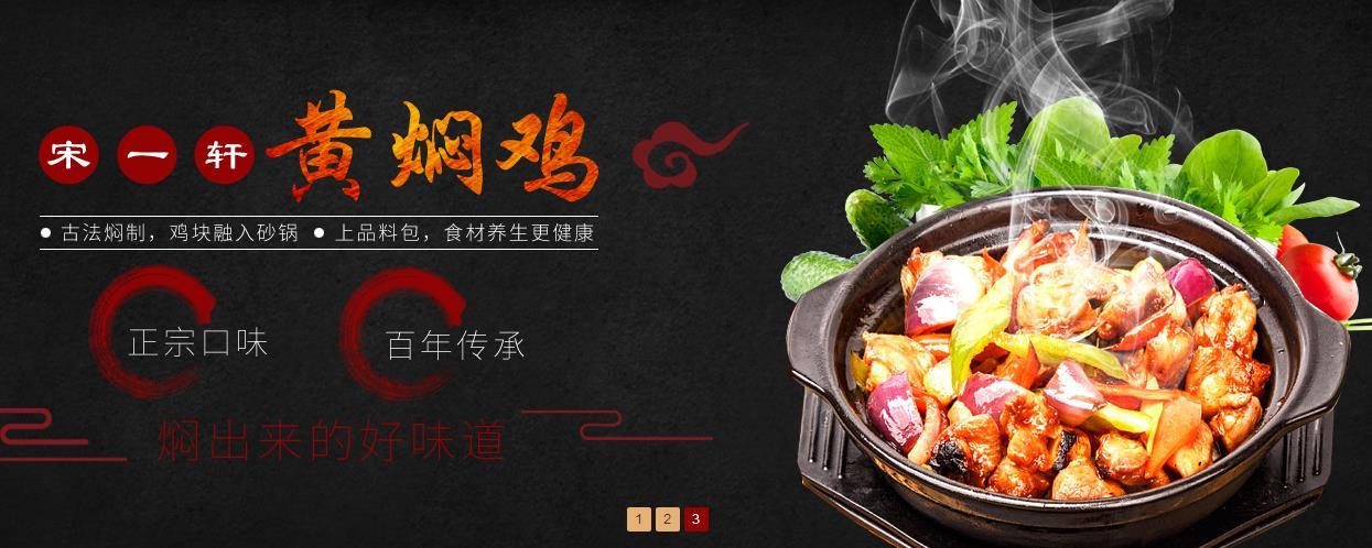 宋一轩黄焖鸡米饭展示