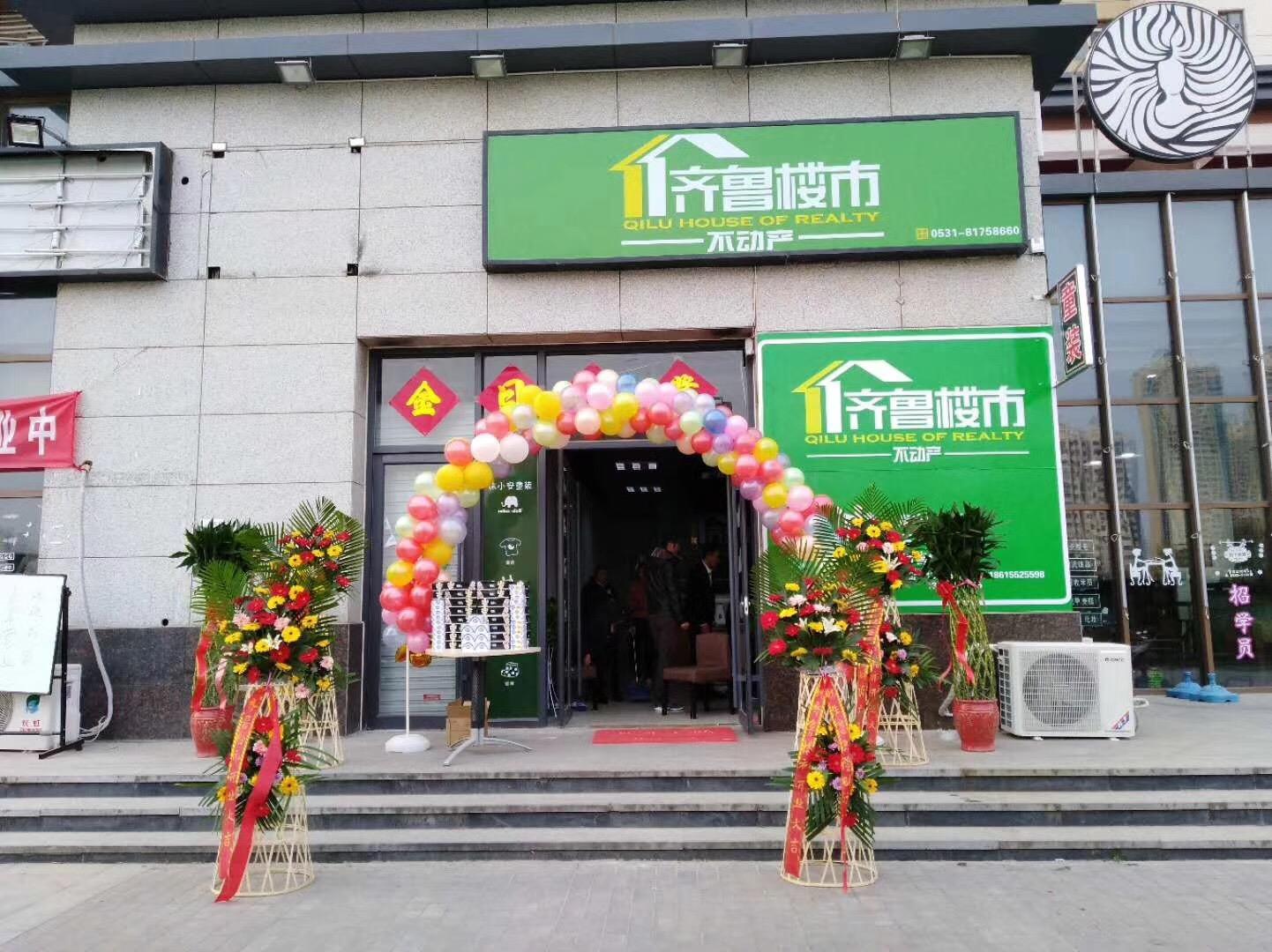 新店开业门店照片