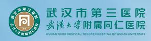 武汉大学同仁医院(原武汉市第三医院)