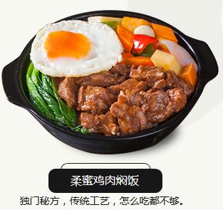 焖范儿·三汁焖饭柔蜜鸡肉