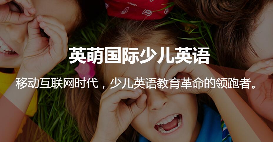 英萌国际少儿英语教育优势