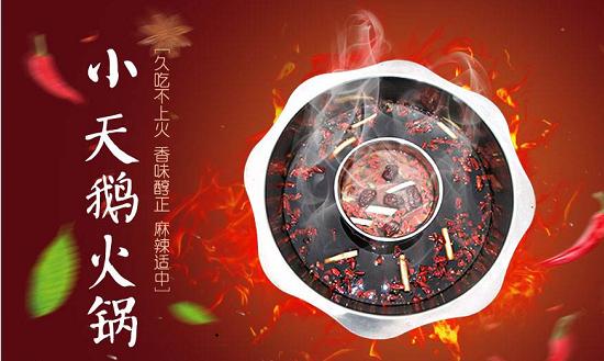 小天鹅火锅