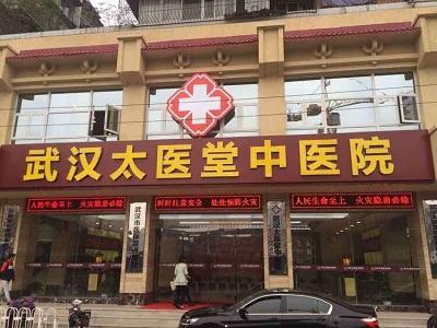 武漢太醫堂皮膚研究院
