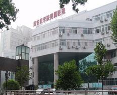 西安醫學院第二附屬醫院中韓醫學美容部