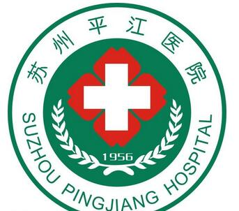 苏州平江医院