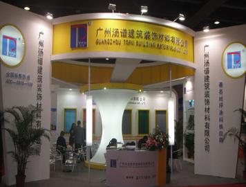 2011年第八届《上海》国际地坪展