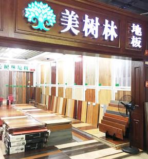 美树林地板门店
