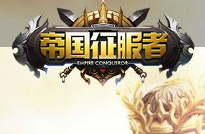 帝国征服者
