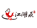 江湖焱烤鱼