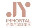 伊摩尔国际美学