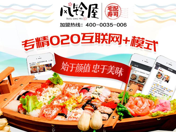 风铃屋精致寿司始于颜值忠于美味