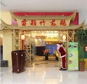 苗颖竹荪鹅火锅