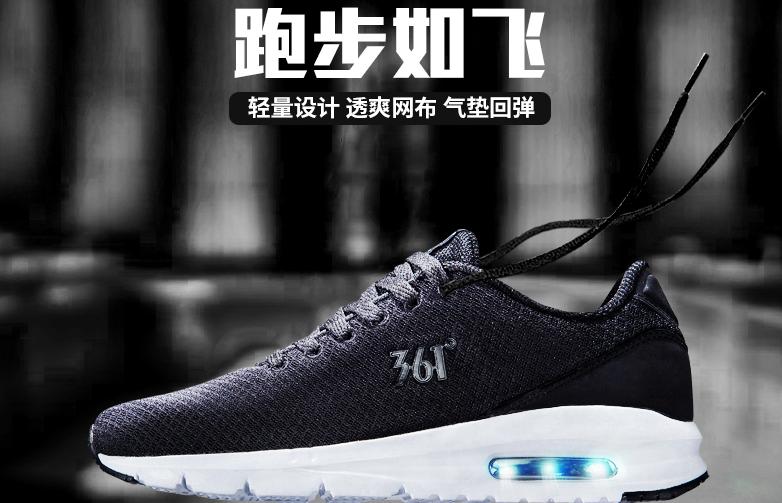 361度运动鞋