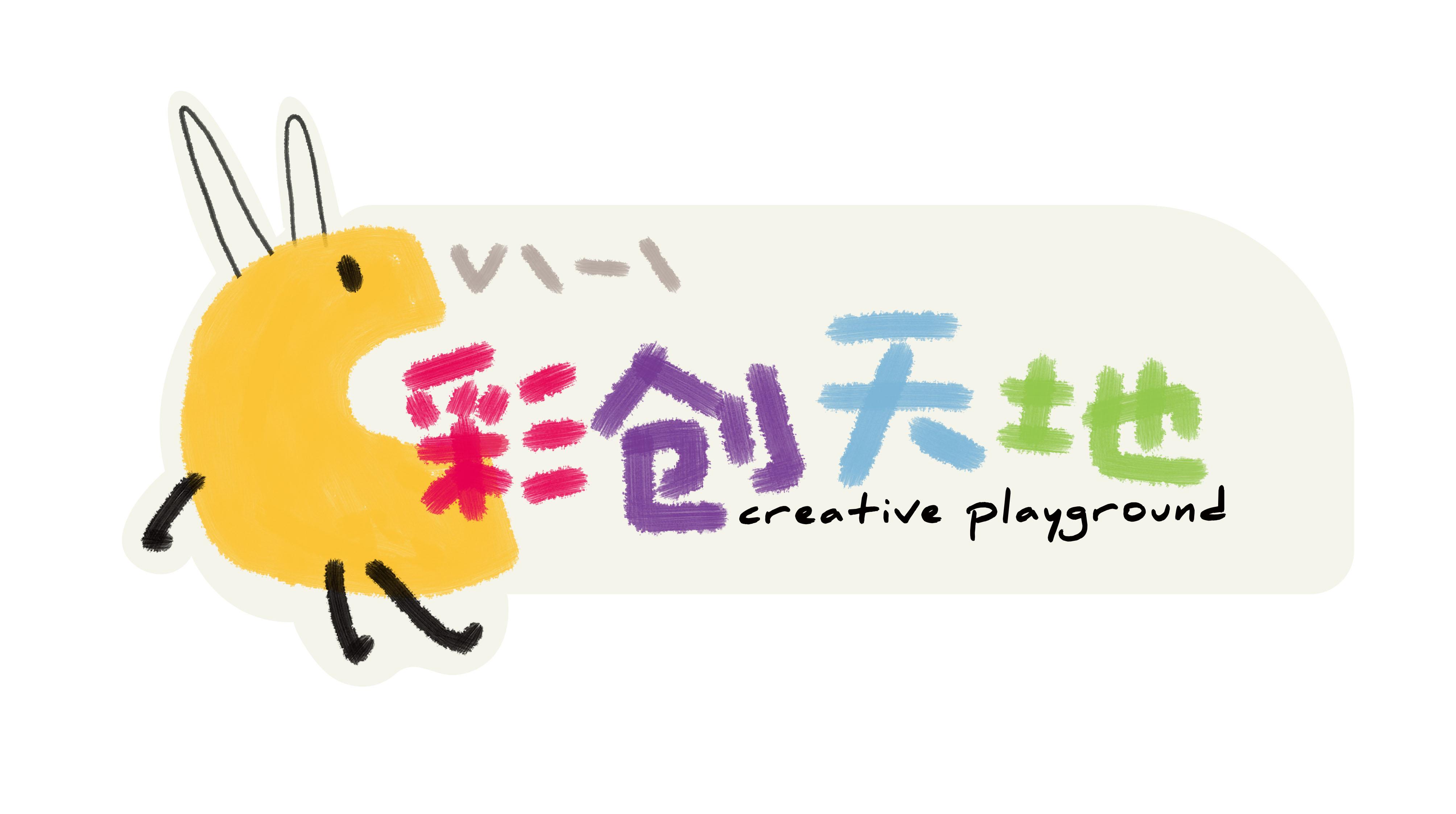 彩創天地手創美學館品牌logo