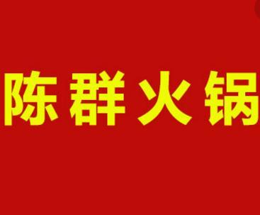 陈群火锅加盟