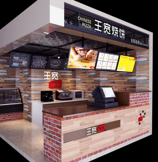 王宽烧饼门店