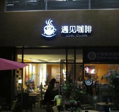 遇见咖啡门店