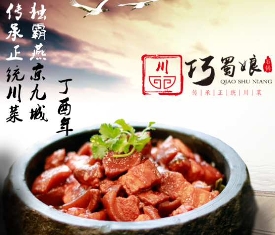 巧蜀娘石锅卤肉