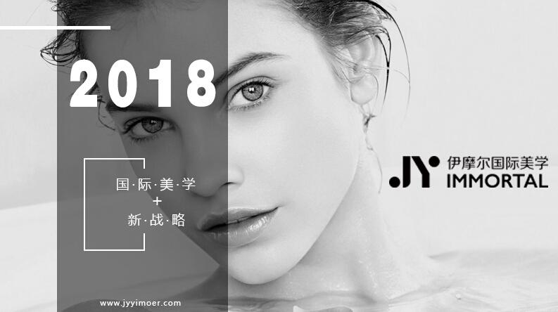 伊摩尔国际美学美学新战略