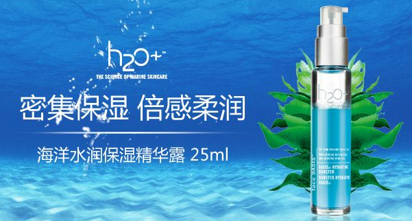 H2O化妆品加盟