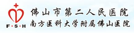 广东佛山市第二人民医院
