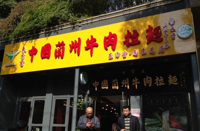 东方宫拉面馆