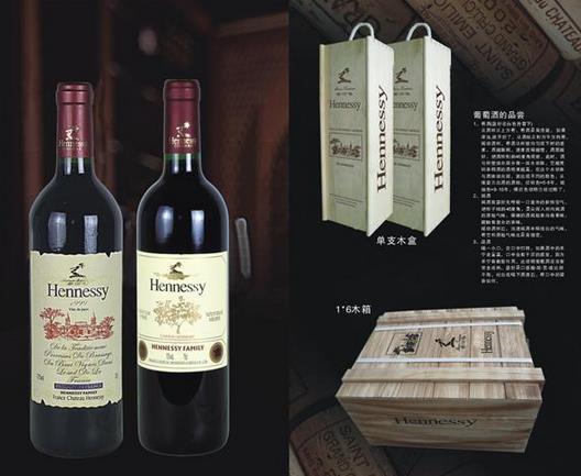 轩尼诗葡萄酒