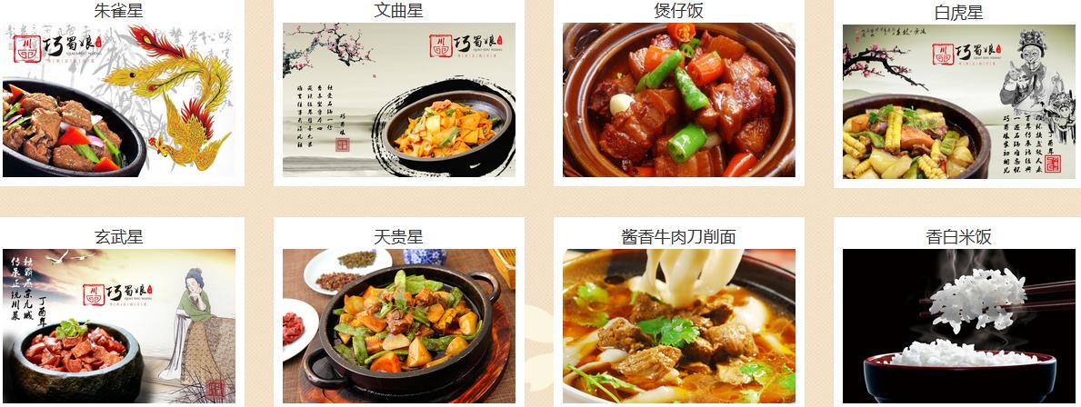 巧蜀娘石锅丰富菜品