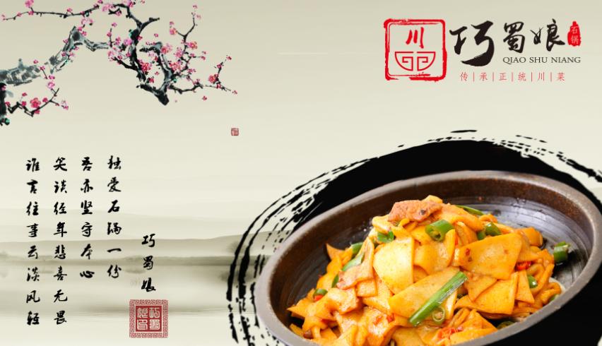 巧蜀娘石锅传统风味