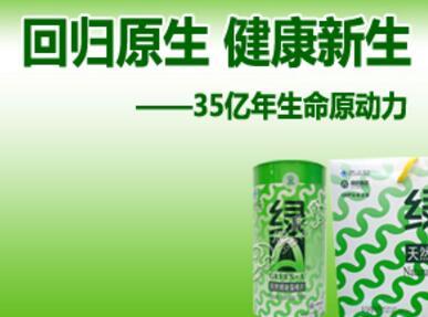 绿A螺旋藻
