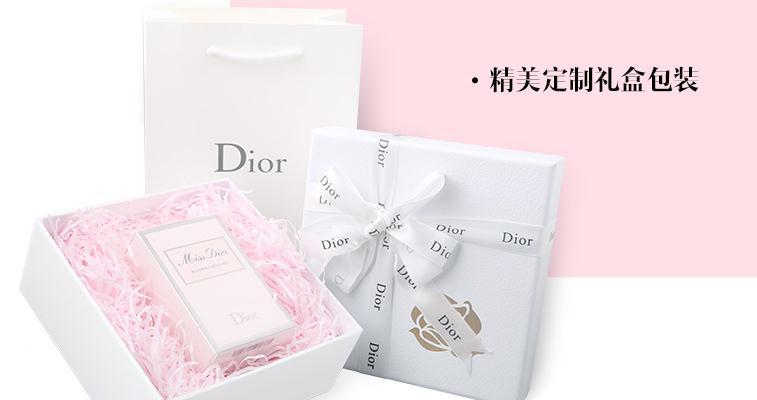迪奥香水定制礼盒装