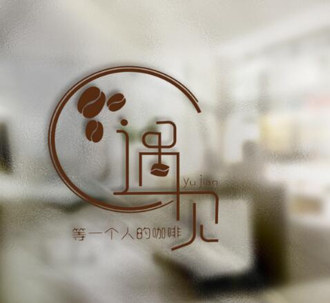 遇见咖啡logo