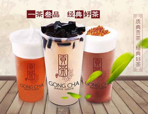 质典贡茶宣传海报
