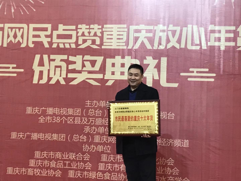 """义门白家荣获""""重庆市民最喜爱的年货""""称号"""