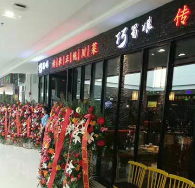 巧蜀娘石锅新店开业
