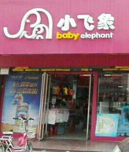 小飞象门店
