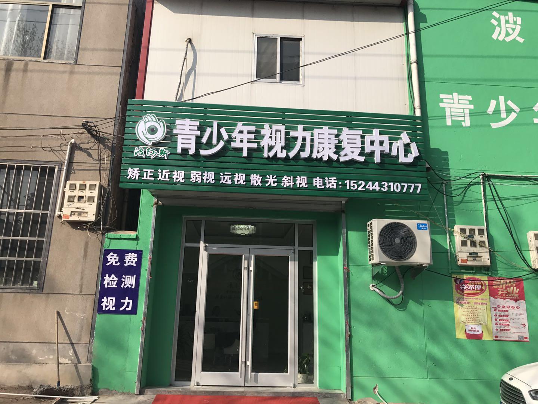 波阿斯视力康复中心(临沂店)
